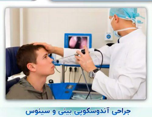 آندوسکوپی سینوس و بینی
